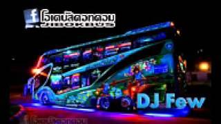 getlinkyoutube.com-แดนซ์มันๆ By DJ Few Remix   Non Stop Mix V 10    Shadow137 148  แนว 3 CHA   YouTube