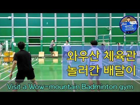 [배달이게임] 와우산 배드민턴장 놀러간 배달이/[Badminton Master Game] Visit a Wow-mountain Badminton Gym