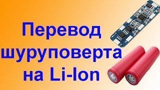 getlinkyoutube.com-Как перевести шуруповерт на литий Li-ion 18650