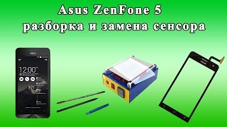 Asus Zenfone 5 T00J разборка и замена сенсора