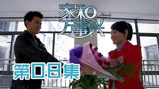 getlinkyoutube.com-【家和万事兴】Nursing Our Love 第8集 抚养权争夺战 Custody battle begins 1080P