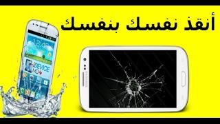 getlinkyoutube.com-برنامج قوي جدا و فعال ينقذك حتى لو كان هاتفك مدمرا بالكامل أو غارق في الماء - لن تحتاج إلى تقني