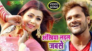 Khesari Lal - Ankhiya Ladal Jabse - Priti Biswas - Raja Jani - Bhojpuri Romantic Songs 2018 width=