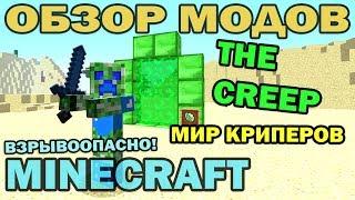 getlinkyoutube.com-ч.46 - Мир криперов \ Взрывоопасно! (The Creep Mod) - Обзор мода для Minecraft