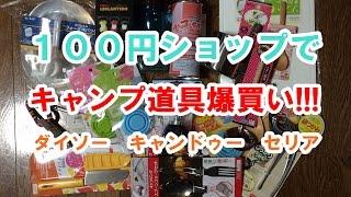 getlinkyoutube.com-キャンプで使えそうな物を100円ショップで物色してきました。