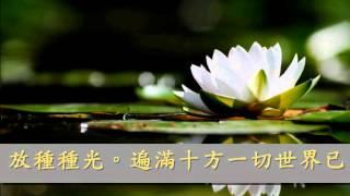 getlinkyoutube.com-佛頂尊勝陀羅尼