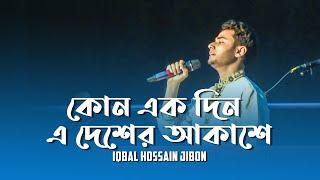 getlinkyoutube.com-Bangla islamic song: Kono akdin a deser akashe by Iqbal in USA 2015