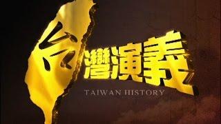 getlinkyoutube.com-2015.07.26【台灣演義】戰爭與台灣 | Taiwan History