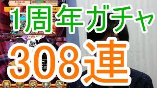 実況【白猫プロジェクト】1周年記念ガチャ308連【ガチャ】