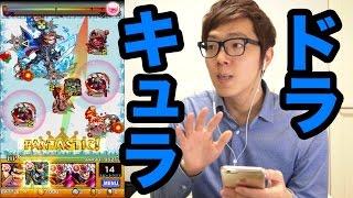 getlinkyoutube.com-【モンスト】ドラキュラ降臨『究極』に挑戦!【ヒカキンゲームズ】