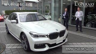 getlinkyoutube.com-BMW 750i M-Sport 中古車試乗インプレッション