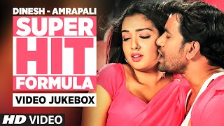 getlinkyoutube.com-DINESH - AMRAPALI SUPERHIT FORMULA [ Bhojpuri Video Songs Jukebox 2016 ] Hamaarbhojpuri