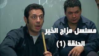getlinkyoutube.com-Episode 01 - Mazag El Kheir Series / الحلقة الأولى - مسلسل مزاج الخير