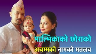 getlinkyoutube.com-Malvika Subba, what is the secret behind her son's Name - Zayir?