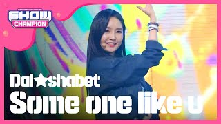 (Showchampion EP.172) DAL SHABET - Some one like u