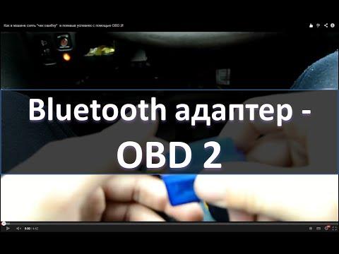 """Как в машине снять """"чек ошибку"""" в полевых условиях с помощью OBD 2!"""