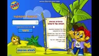 getlinkyoutube.com-מיקמקוד נדיר של בובת מונדו  [מאת מיקמק2521]