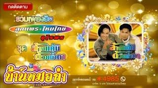 getlinkyoutube.com-รวมเพลงฮิต ลูกแพร ไหมไทย อุไรพร ชุด ล้างแค้นด้วยน้ำตา