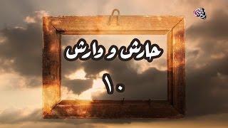 getlinkyoutube.com-مسلسل حارش ووارش - الحلقة 10 HD