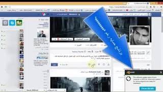 getlinkyoutube.com-كود فيس بوك لعمل تاج لكل الاصدقاء دفعه واحده Auto Tag to all friends on Facebook