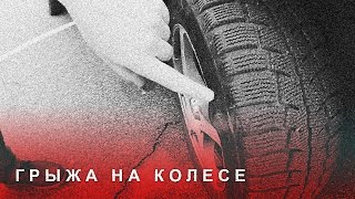 getlinkyoutube.com-Грыжа на Колесе, Бугор на Шине
