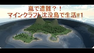 getlinkyoutube.com-【マインクラフト】ナショナルの気軽にマイクラ実況 【嵐で遭難?!沈没島で生活】part1