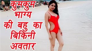 getlinkyoutube.com-Kumkum Bhagya actress Leena Jumani looks red hot in BIKINI | FilmiBeat