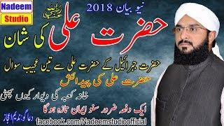 Hafiz imran aasi _ Hazrat Ali ( R.A) 2018 imran aasi