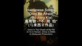 "getlinkyoutube.com-Hainanese Song ""Dont Be Afraid"" 海南歌(不用怕)"