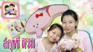 getlinkyoutube.com-สกุชชี่ คิริมิ พี่ฟิล์ม น้องฟิวส์ Happy Channel