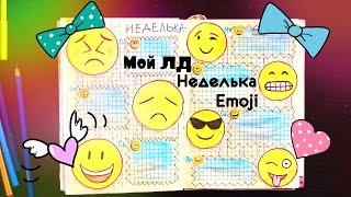 getlinkyoutube.com-Мой Личный Дневник / Идеи Оформления / Неделька Эмодзи|NikyMacAleen