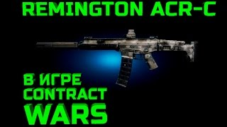 getlinkyoutube.com-Contract Wars - обзор Remington ACR-C (АЦР не кастом)