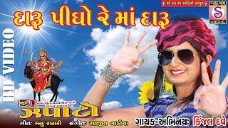 getlinkyoutube.com-Kinjal Dave | DJ Zapato | Daru Pidho Me To Daru | Dj Gujarati | Meldimaa