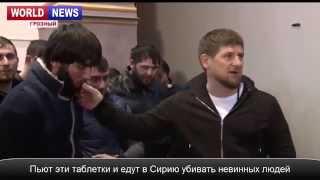 getlinkyoutube.com-Кадыров в Пятигорске поймал наркоторговцев и наркоманов с переводом
