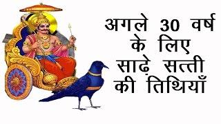 getlinkyoutube.com-30 सालों के लिए साढ़े सत्ती की तिथियां । साढ़े सत्ती कब शुरू और समाप्त होगी?  Sade Satti Dates