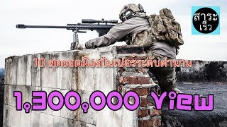 getlinkyoutube.com-10 สุดยอดมือสไนเปอร์ระดับตำนานที่แม่นที่สุดในประวัติศาสตร์ [Top 10 Snipers in History]