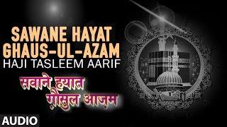 SAWANE HAYAT GHAUS-UL-AZAM : HAJI TASLEEM AARIF Full (Audio ) Song || T-Series Islamic Music width=