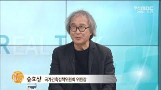 승효상 국가건축정책위원장 다시보기