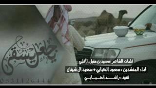 getlinkyoutube.com-جديد | ياجعل يسقى | ، كلمات سعيد الاكلبي ، اداء سعود الحبابي و سعيد ال شينان #طررررب 2016 HD