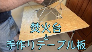 getlinkyoutube.com-焚火台がセットできるテーブルを自作