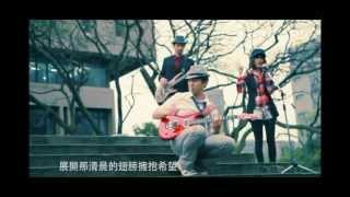 中原大學100級畢業歌曲【下一站夢想】CYCU Graduation MV 2011