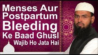 getlinkyoutube.com-Haiz - Menses Aur Nifas - Postpartum Bleeding Ke Baad Ghusl Wajib Ho Jata Hai By Adv. Faiz Syed