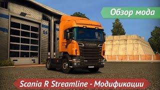 getlinkyoutube.com-[ETS2 v1.16.3.1s] Обзор мода Scania R Streamline - Модификации