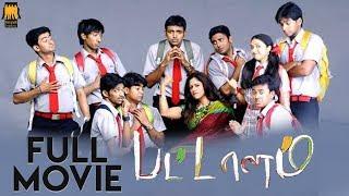 Pattalam Full Tamil Movie   Nadiya   Roshan Krishna