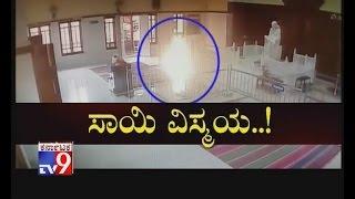 getlinkyoutube.com-`Sai Vismaya`: Shiny Bright Light Resembling Like Sai Baba Captured in Sai Baba Temple