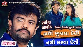 Nathi Jivava Deti Nathi Marava Deti   Rakesh Barot   HD Video   Latest Gujarati Song 2019
