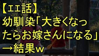 【エエ話】幼馴染「大きくなったらお嫁さんになる」→結果w