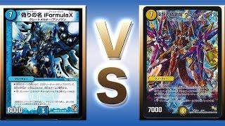 【デュエマ対戦動画】iFormulaX VS 白黒天門コントロール
