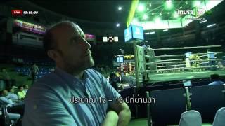 getlinkyoutube.com-นักข่าวมวยไทยชาวอังกฤษ | 30-05-58 | ThairathTV