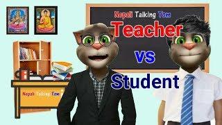 Nepali Talking Tom - TEACHER AND STUDENT  COMEDY VIDEO - Talking Tom Nepali